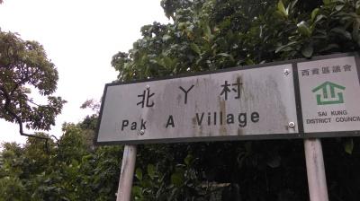 pak_a_signpost